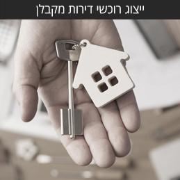 """עו""""ד לרכישת דירה מקkבן - ייצוג רוכשי דירות מקבלן"""