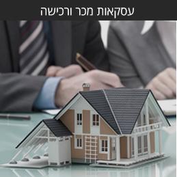 עורך דין קניית דירה ומכירת דירה
