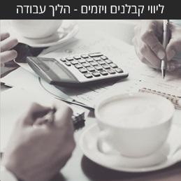 """עו""""ד לעסקאות נדל""""ן - ליווי קבלנים ויזמים - הליך עבודה"""