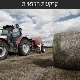 """ליווי עסקאות נדל""""ן בקרקע חקלאית - עורך דין לנדל""""ן"""