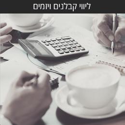 עורך דין מקרקעין מלווה יזמים וקבלנים
